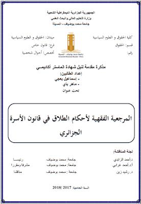 مذكرة ماستر: المرجعية الفقهية لأحكام الطلاق في قانون الأسرة الجزائري PDF