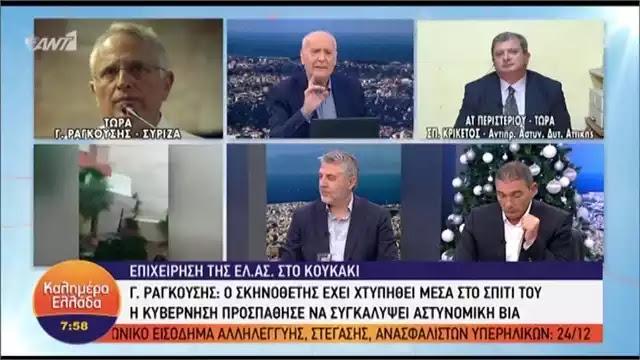 «Χαμός» στην εκπομπή του Παπαδάκη - Τσακώθηκε on air με τον Γιάννη Ραγκούση (βίντεο)