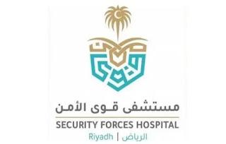 برنامج مستشفى قوى الأمن يعلن عن توفر وظائف شاغرة بالرياض