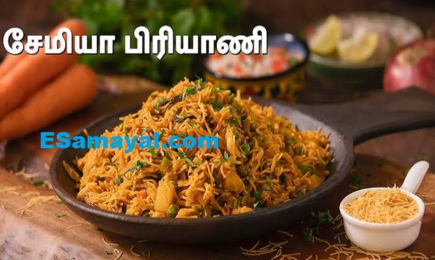 பிரவுன் சேமியா பிரியாணி ரெசிபி | Brown Semia Biryani Recipe !