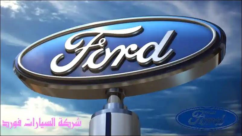 سيارات فورد,فورد,شركة فورد للسيارات في امريكا,شركة فورد,شركة سيارات فورد,شركة فورد للسيارات,سيارات شركة فورد,مؤسس شركة فورد للسيارات,تاريخ شركة فورد للسيارات,هنري فورد,شركة سيارات,اكبر شركات السيارات,افضل شركات السيارات,شركات السيارات في العالم,اصل شركة فورد