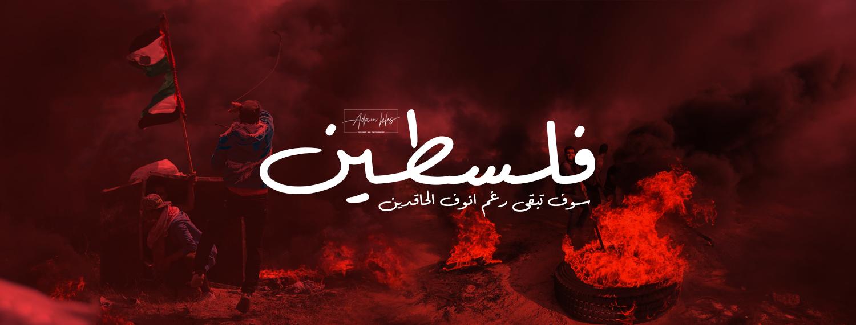 غلاف فيس بوك فلسطين