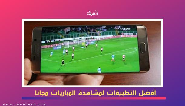 أفضل التطبيقات لمتابعة مباريات كرة القدم المشفرة مجانًا بجودات عالية