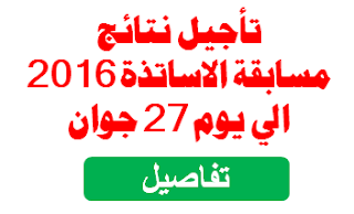 تأجيل الإعلان عن نتائج مسابقات التوظيف الكتابية للأساتذة الى 27 جوان