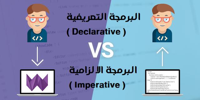 الفرق بين البرمجة التعريفية ( Declarative ) والبرمجة الالزامية ( Imperative )