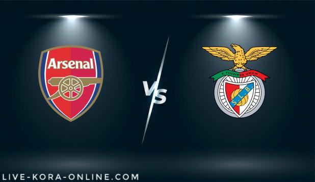 مشاهدة مباراة بنفيكا و آرسنال بث مباشر اليوم بتاريخ 18-02-2021 في الدوري الاوروبي