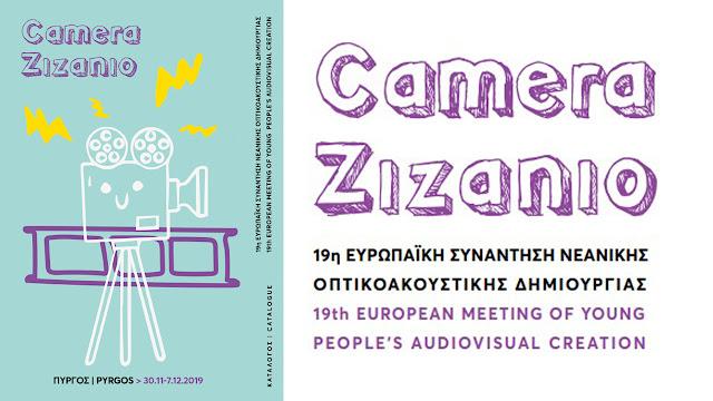 Τρεις ταινίες σχολείων από την Αργολίδα στην 19η Camera Zizanio