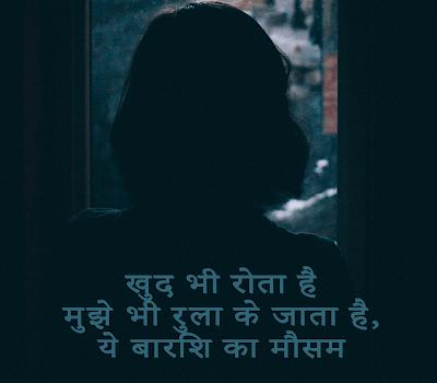 Khud Bhi Rota Hai  Mujhe Bhi Rulata Hai,  Ye Barish Ka Mausam  Uski Yaad Dila Jata.