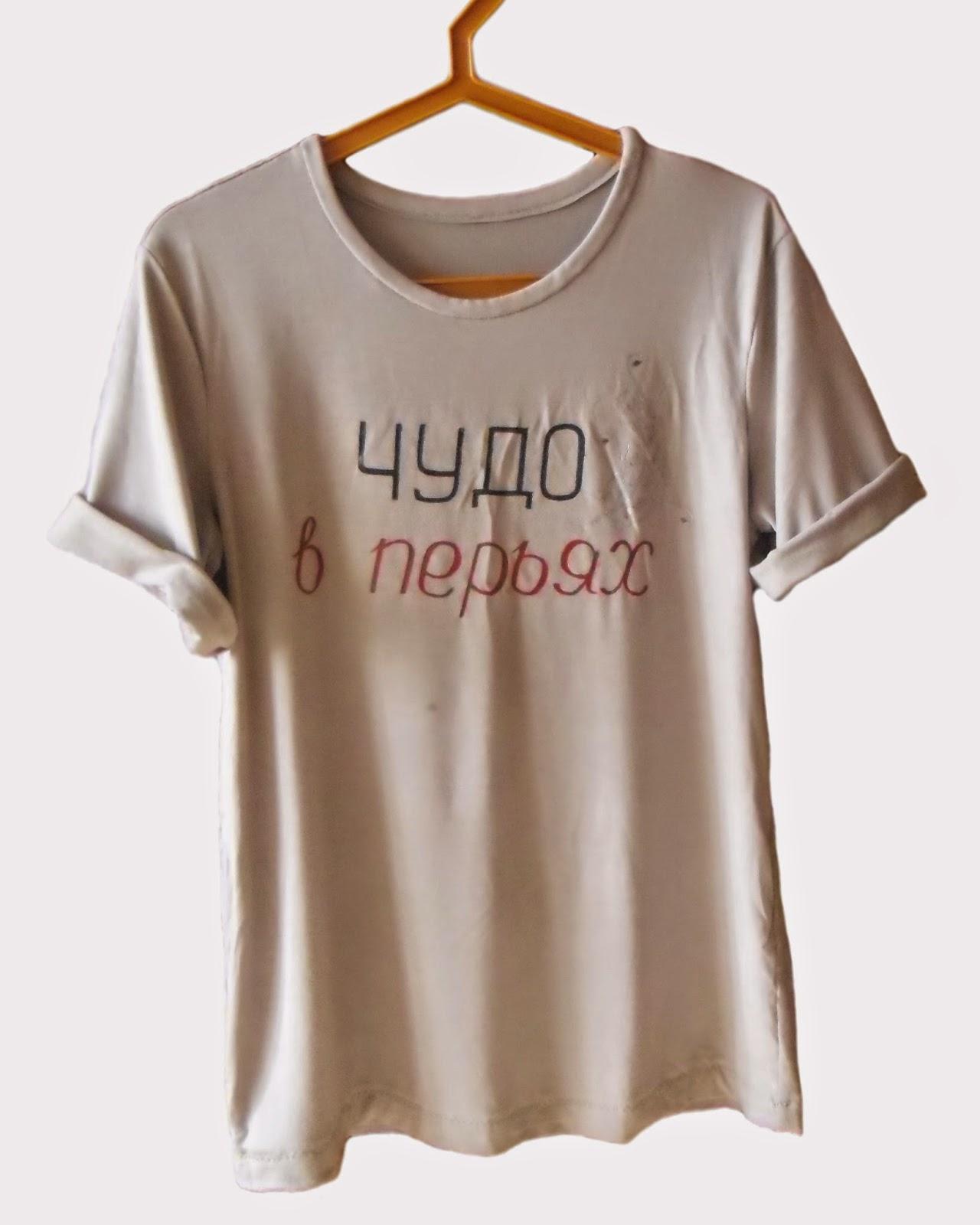 Картинки надписи на футболках своими руками