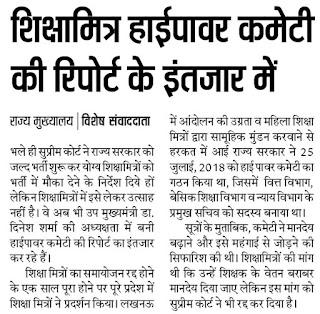 शिक्षामित्र हाई पावर कमेटी की रिपोर्ट को लेकर आज की सबसे बड़ी और अच्छी खबर यहां देखिए डॉ दिनेश शर्मा का बयान shikshamitra high power commetty report