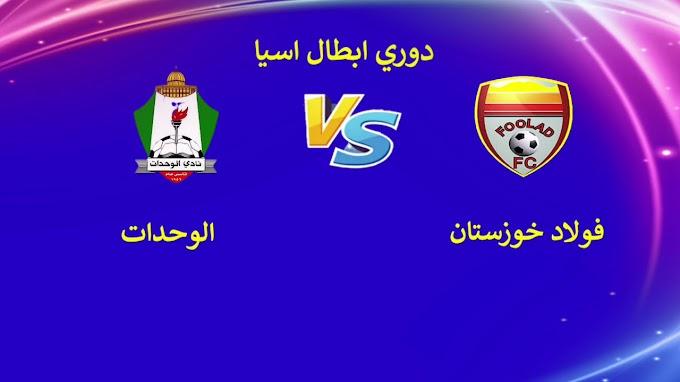مشاهدة مباراة الوحدات و فولاد خوزستان بث مباشر