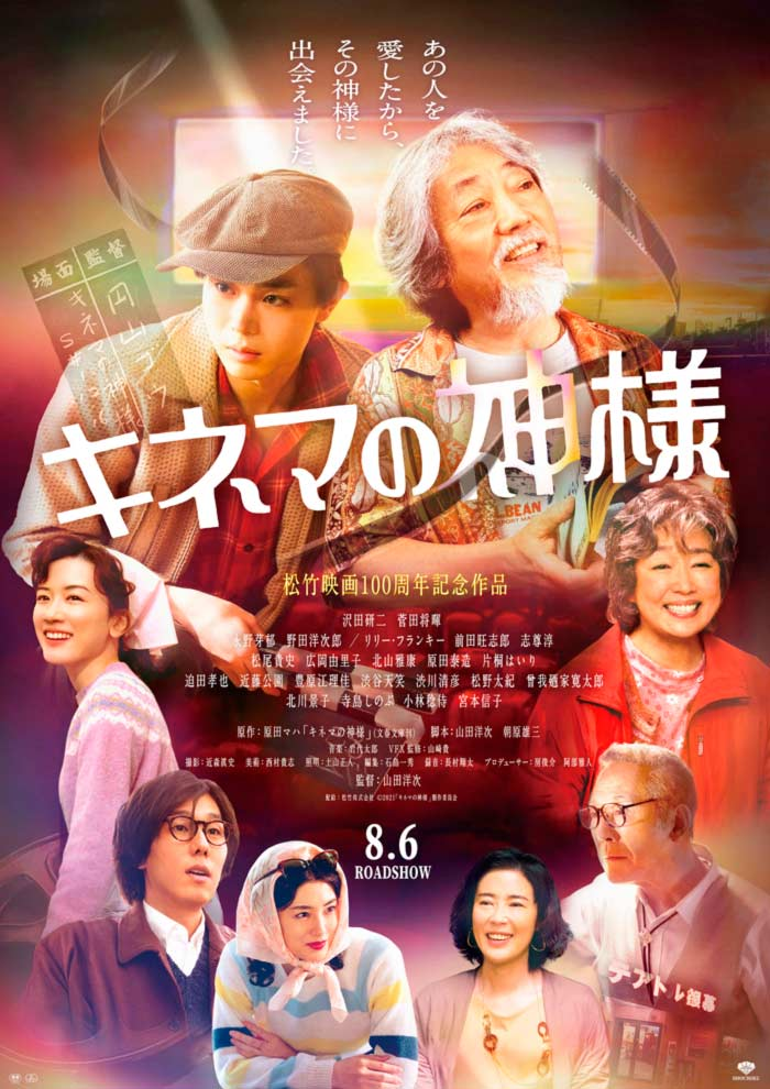 God of Cinema (Kinema no Kamisama) film - Yoji Yamada - poster