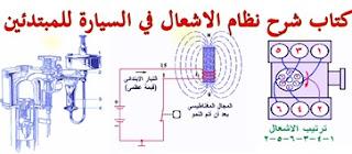 شرح نظام الاشعال في السيارة للمبتدئين pdf