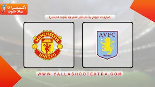 مباراة مانشستر يونايتد وأستون فيلا اليوم 01-01-2021 في الدوري الانجليزي