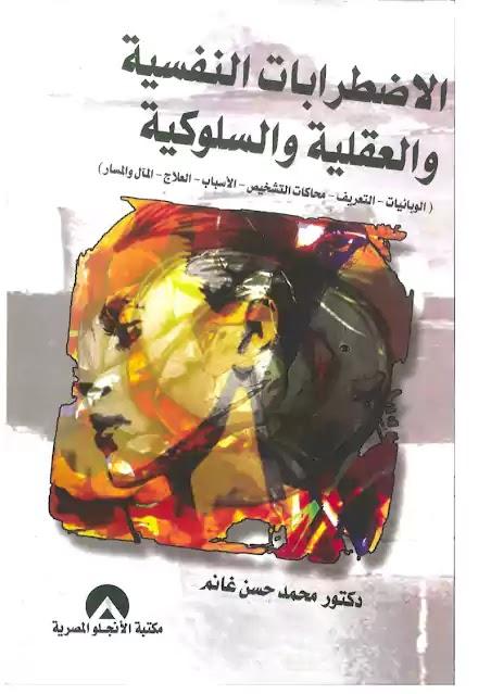 كتاب الاضطرابات النفسية و العقلية و السلوكية pdf