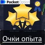 Очки опыта Pocket Option