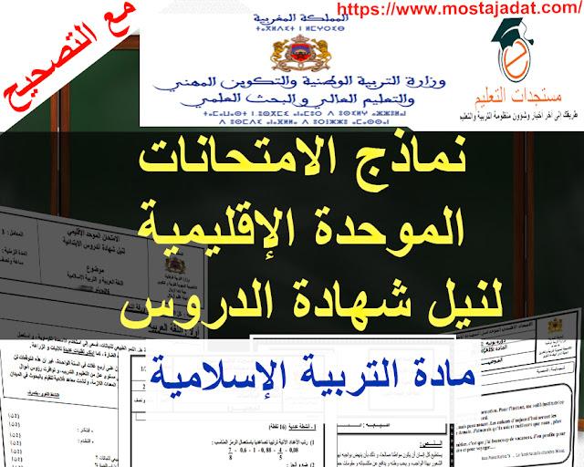 جديد : نماذج الامتحانات الموحدة الإقليمية لنيل شهادة الدروس الإبتدائية لمادة التربية الإسلامية