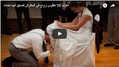 اغرب طقوس الزواج حول العالم