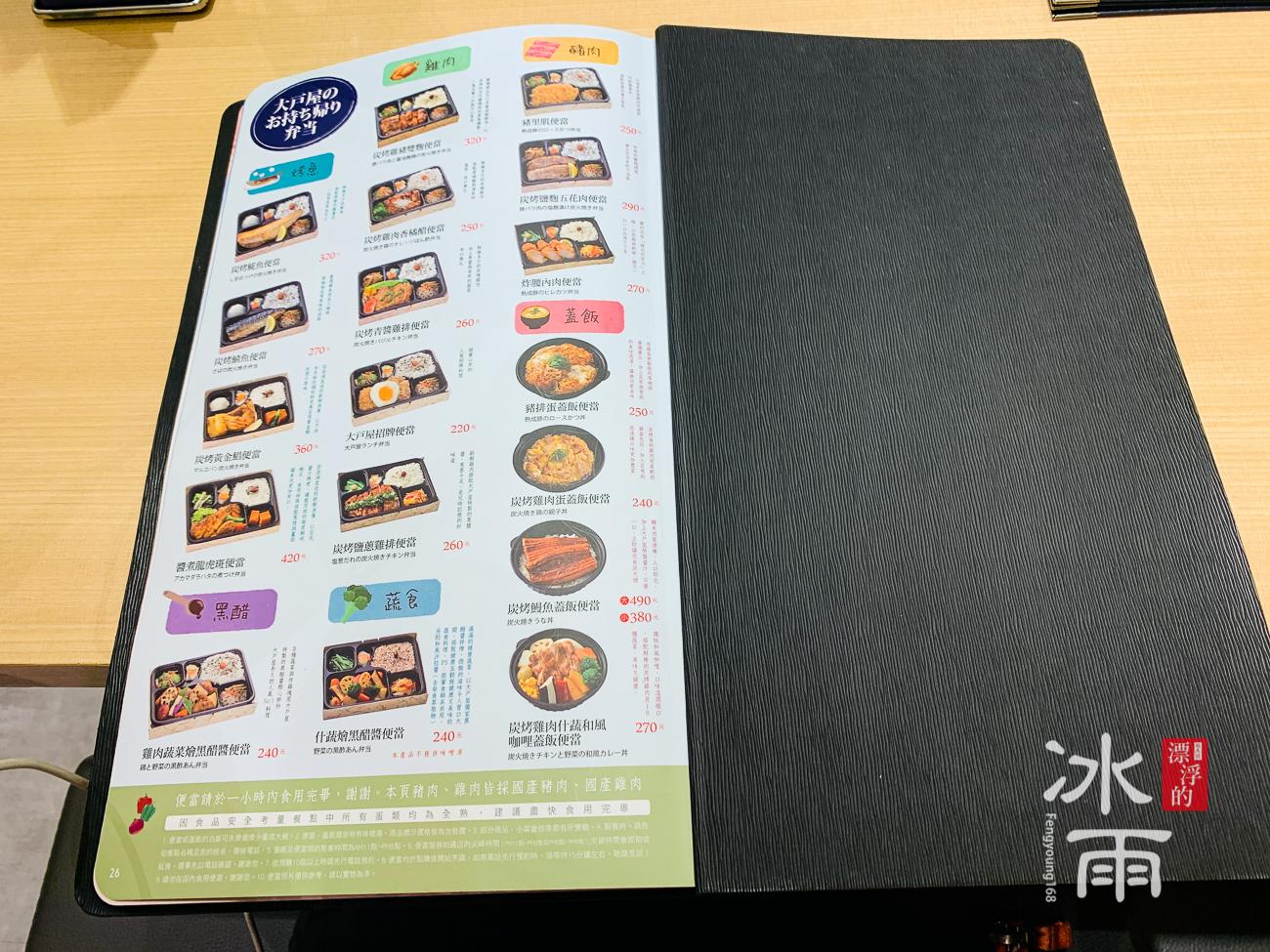 蘆洲家樂福大戶屋|菜單14