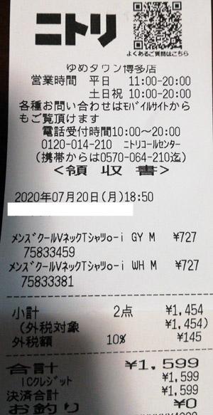 ニトリ ゆめタウン博多店 2020/7/20 のレシート