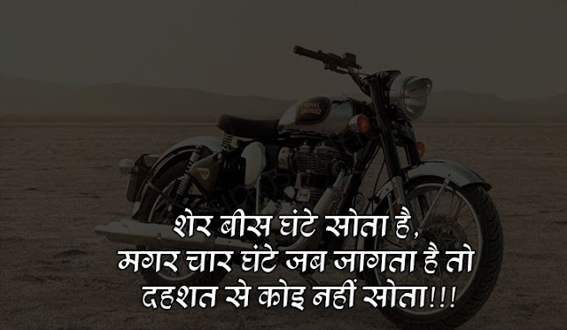 thakur attitude status in hindi