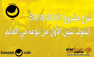 شرح مشروع BananaCoin البلوك شين الأول من نوعه