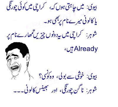 Eid Mubarak Wishes in Urdu 2016