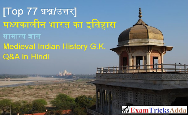 Madhyakalin Bharat ka Itihas Questions and Answers