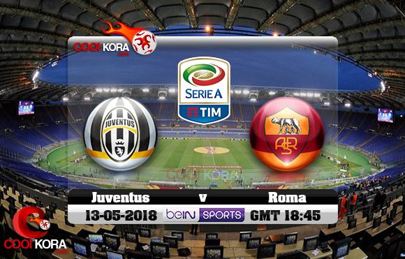 مشاهدة مباراة روما ويوفنتوس اليوم 13-5-2018 في الدوري الإيطالي