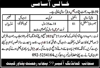 Pakistan Army Punjab  59 Regiment Peshawar May 2021 Latest jobs For Mess Waiter