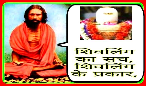 S461, How to worship a Shivalinga who gives success?  बिंदु-नाद ध्यान पर बिशेष --महर्षि मेंहीं। शिवलिंग पर चर्चा करते हुए गुरुदेव