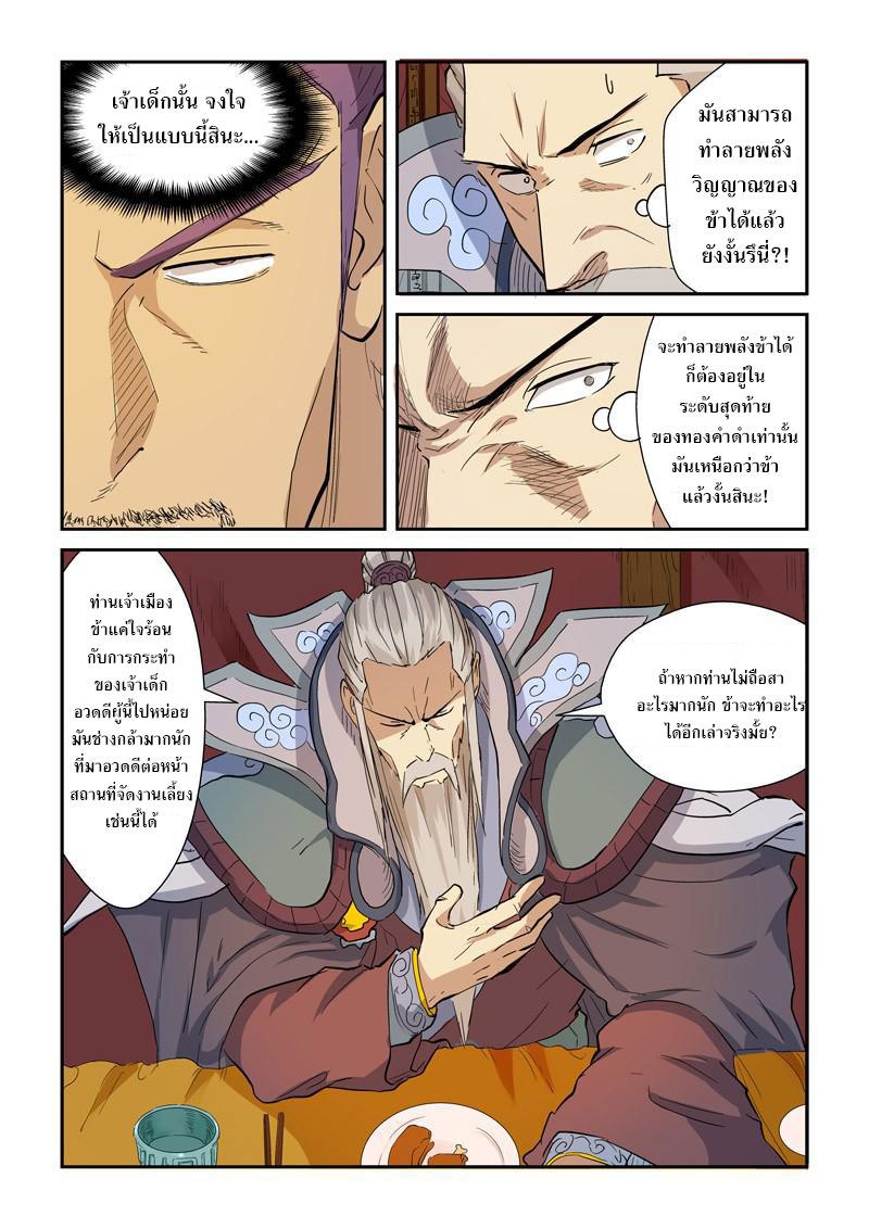 อ่านการ์ตูน Tales of Demons and Gods 139 Part 2 ภาพที่ 4