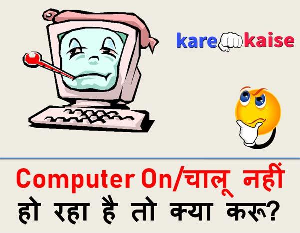 computer-chalu-nahi-ho-raha-hai-kya-kare