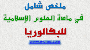 ملخص مادة العلوم الاسلامية لبكالوريا 2019 PDF