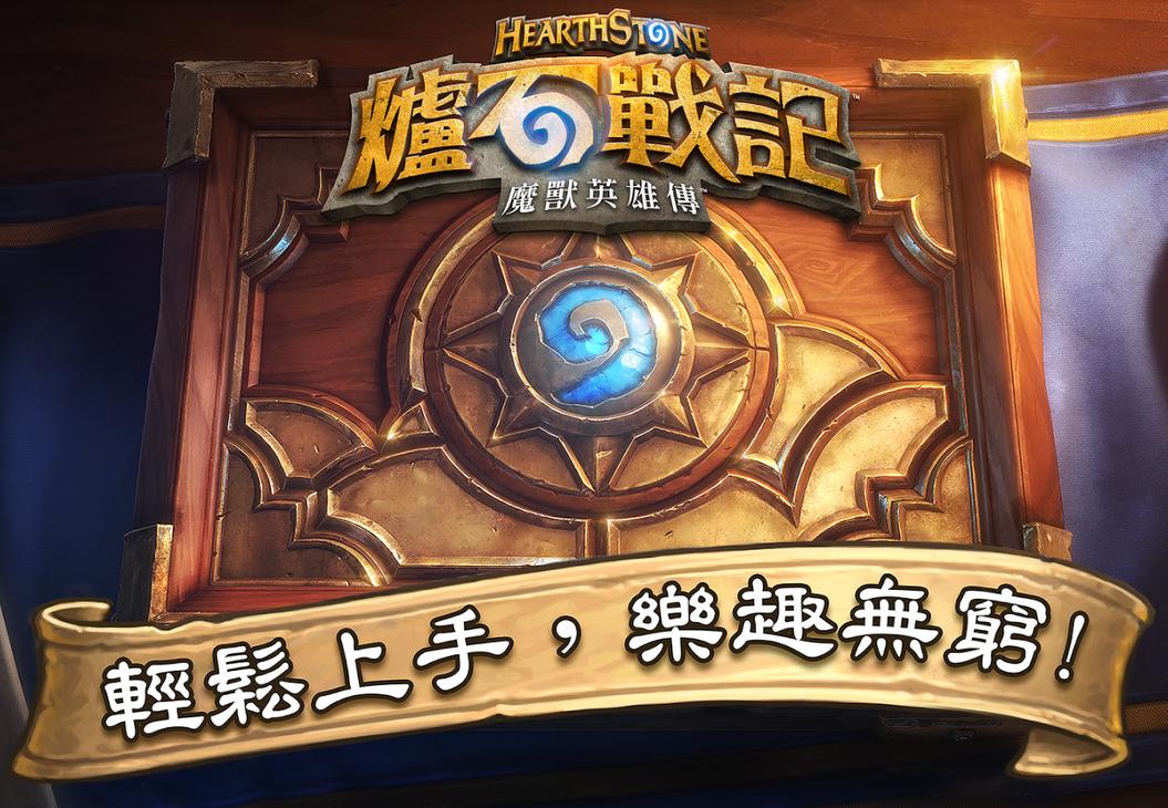 爐石戰記:魔獸英雄傳安卓 Apk 10.0.22585 Android/iOS APP | Apkdownload01