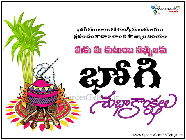 Happy Bhogi 2017 Greetings in Telugu