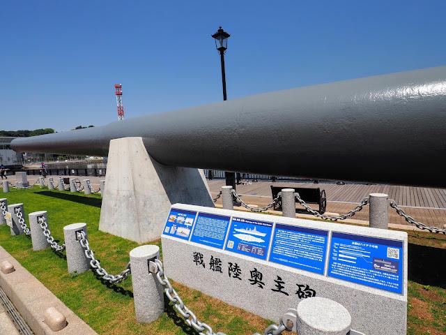 横須賀 ヴェルニー公園 戦艦陸奥主砲