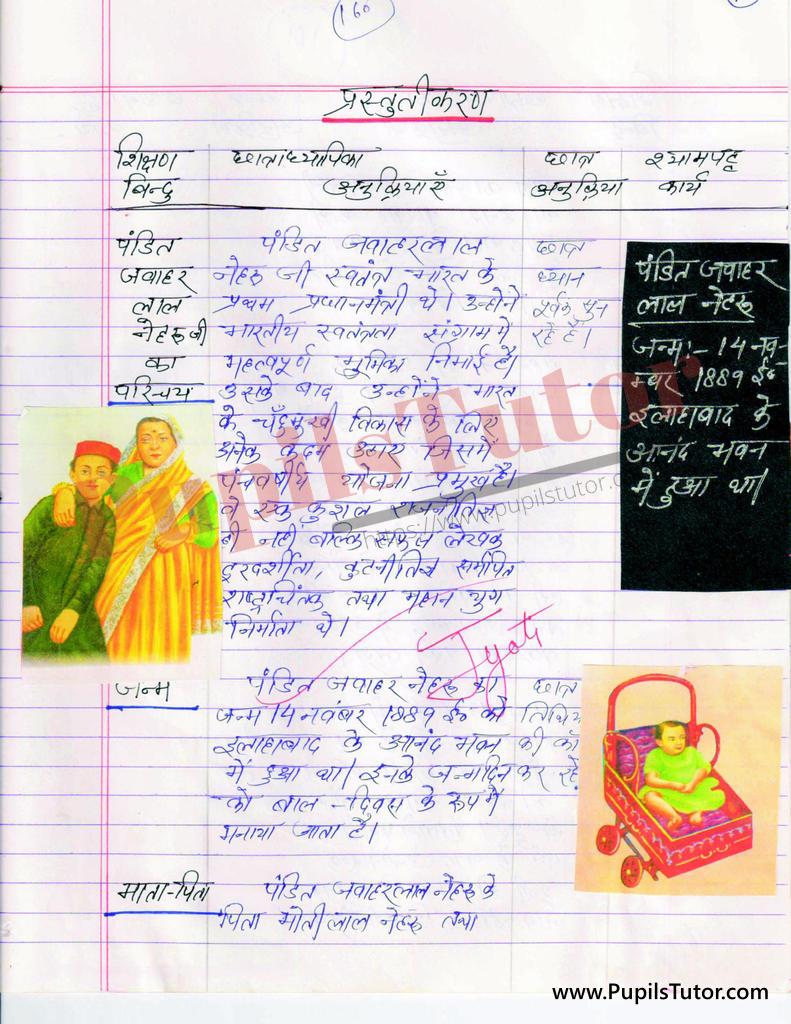 Hindi ki Mega Teaching , Discussion Teaching Aur Real School Teaching and Practice Hindi Path Yojana on Jawaharlal Nehru kaksha 6 se 12 tak  k liye