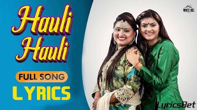 Hauli Hauli (Pyar Hoyi Janda Ae) Lyrics - Nooran Sisters