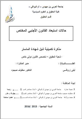 مذكرة ماستر: حالات استبعاد القانون الأجنبي المختص PDF