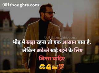 Best Status in Hindi Attitude With Images, एटीट्यूड स्टेटस