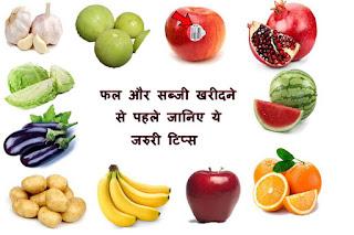 फल और सब्जी खरीदने से पहले जानिए ये जरुरी टिप्स