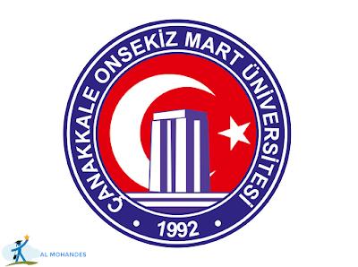 جامعة شناك كاله ( Çanakkale Onsekiz Mart Üniversitesi ) مفاضلة 2020:
