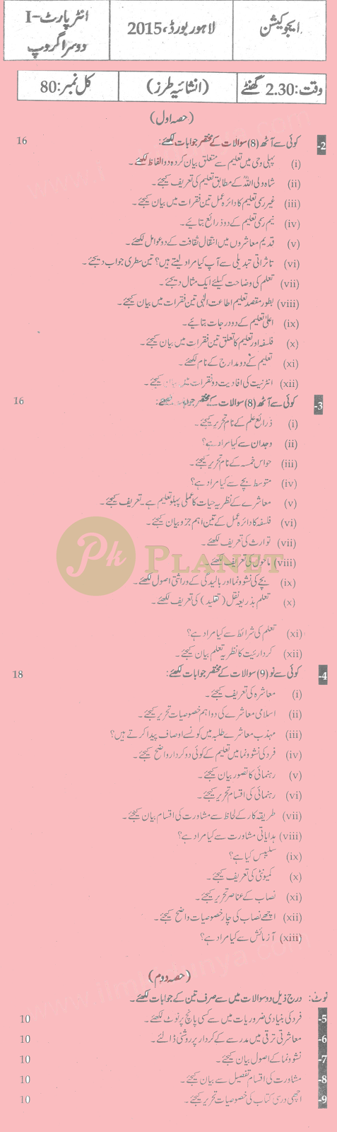 Past Papers of Education Inter Part 1 Lahore Board 2015