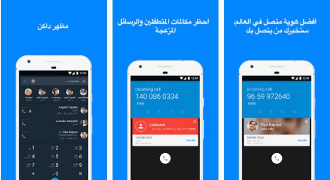 ترويكالر الاندرويد التطبيق الآن يدعم جوجل الثنائي مكالمات الفيديو