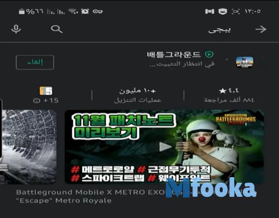 تحميل ببجي الكورية للكمبيوتر محاكي game loop