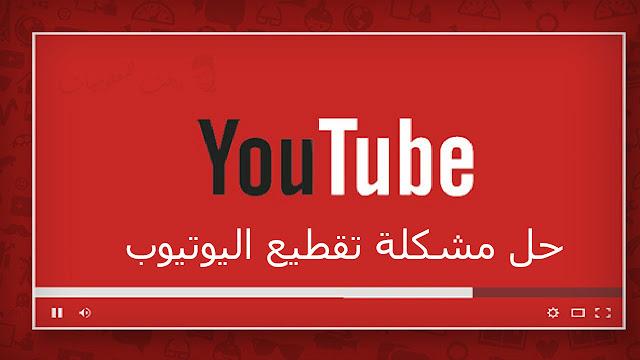 مشاهدة اليوتيوب بدون تقطيع