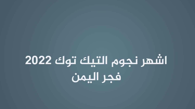 أسماء نجوم التيك توك العرب | افضل مشاهير التيك توك العربية 2022