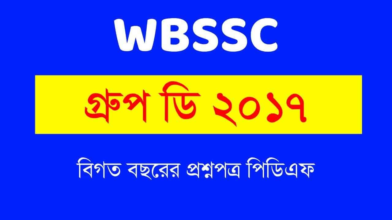 WBSSC Group D 2017 Question Paper in Bengali