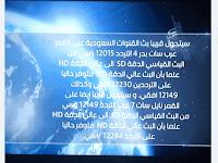 Info terbaru canel saudi quran dan saudi sunnah